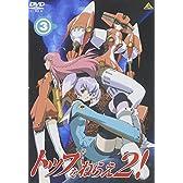 トップをねらえ2! (3) [DVD]