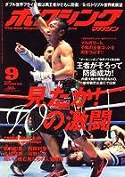 ボクシングマガジン 2008年 09月号 [雑誌]
