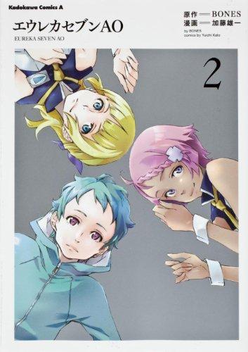 エウレカセブンAO (2) (カドカワコミックス・エース)の詳細を見る