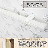 木目調 伸縮機能カーテンレール/WOODY/シングル/サイズ1.1-2.0m/■ミルキーホワイト/Z3K