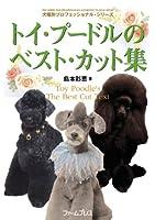 トイ・プードルのベスト・カット集 (犬種別プロフェッショナル・シリーズ)