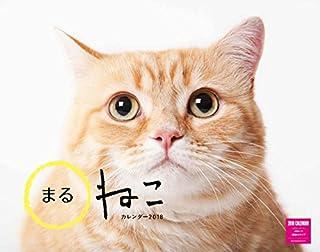 カレンダー2018 壁掛 まるねこカレンダー(ネコ・パブリッシング)