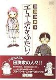 チュー坊がふたり / 田渕 由美子 のシリーズ情報を見る