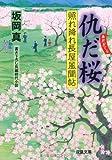 仇だ桜―照れ降れ長屋風聞帖 (双葉文庫)