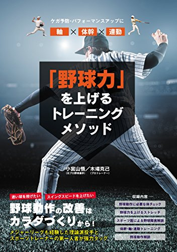 「野球力」を上げるトレーニングメソッド