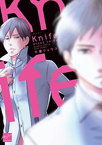 Knife【電子限定特典付き】 (バンブーコミックス 麗人セレクション)の詳細を見る