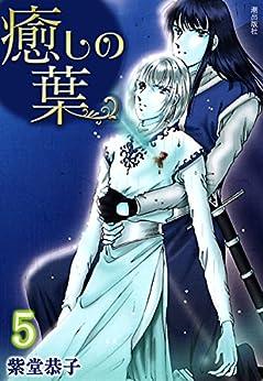 [紫堂恭子]の癒しの葉 (5)