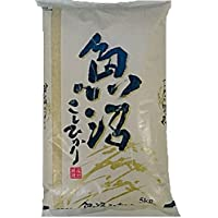 【新米】 新潟県 魚沼産 コシヒカリ 5kg 平成30年産 精米 白米 コメ 米