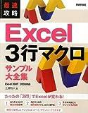最速攻略 Excel 3行マクロ サンプル大全集