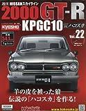週刊NISSANスカイライン2000GT-R KPGC10(22) 2015年 11/4 号 [雑誌]