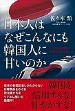 「日本人はなぜこんなにも韓国人に甘いのか 日本は韓国にふりまわされてばかり」販売ページヘ