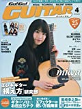 Go ! Go ! GUITAR (ギター) 2017年4月号