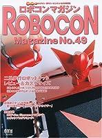 Robocon magazine no.49 (Ohm MOOK No.)