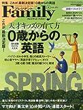 プレジデント Family (ファミリー) 2013年 04月号 [雑誌]