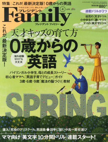 プレジデント Family (ファミリー) 2013年 04月号 [雑誌]の詳細を見る