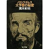 ノストラダムス大予言の秘密 (角川文庫 緑 338-12)