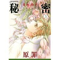 秘密 season 0 3 (花とゆめCOMICSスペシャル)