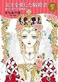 女王を愛した暗殺者 新ローゼリア王国物語 1 (プリンセス・コミックスDX ロマンス)