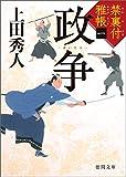 禁裏付雅帳 一 政争 (徳間文庫)