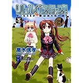 リトルバスターズ! 1 (電撃コミックス)