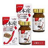 訳あり J-ISM日本産スッポン&牡蠣 75粒 2本セット かき すっぽん
