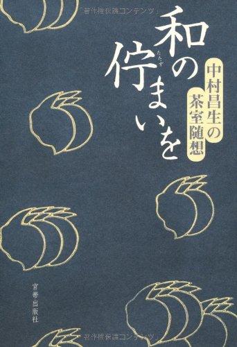 和の佇まいを: ー中村昌生の茶室随想ーの詳細を見る