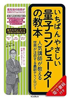 [湊雄一郎]のいちばんやさしい量子コンピューターの教本 人気講師が教える世界が注目する最新テクノロジー 「いちばんやさしい教本」シリーズ