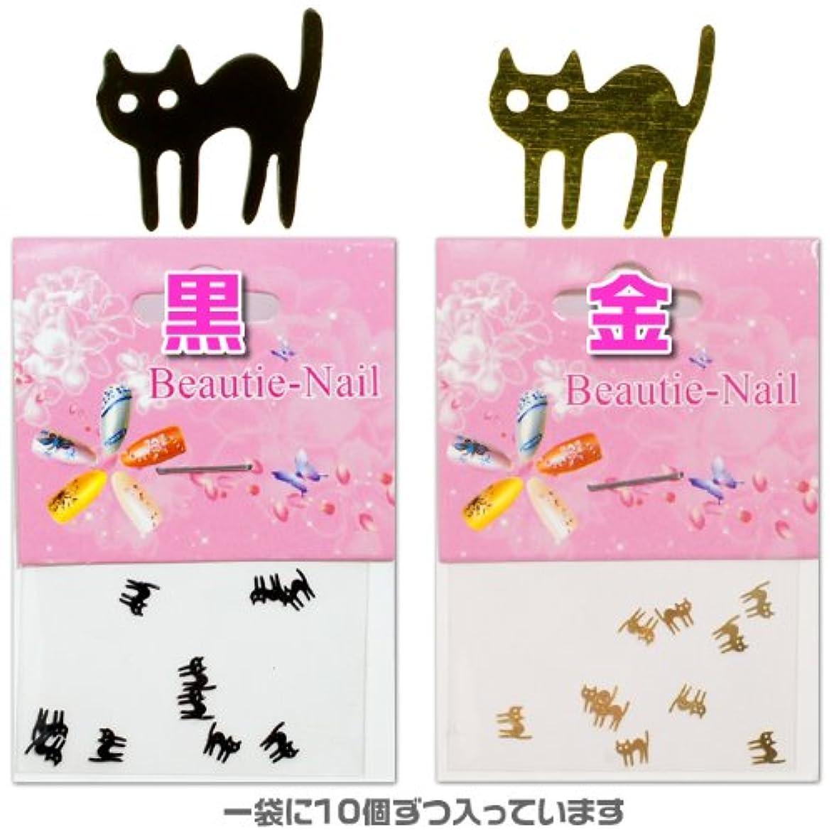 クレジットシリングクックにゃんこ 猫のメタルパーツ ネイルパーツ ブラック