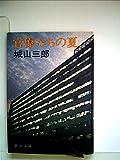 官僚たちの夏 (1980年) (新潮文庫)