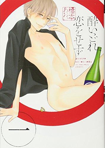 酔いどれ恋をせず(1) (ディアプラス・コミックス)