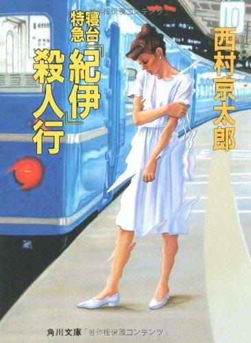 寝台特急「紀伊」殺人行 (角川文庫 (6228))の詳細を見る