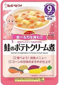 キユーピーベビーフード ハッピーレシピ 鮭のポテトクリーム煮 9ヵ月頃から