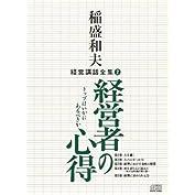稲盛和夫経営講話全集2「経営者の心得―トップはいかにあるべきか-」