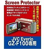 【AR反射防止+指紋防止】液晶保護フィルム ビデオカメラ JVC Everio GZ-F100専用(ARコート指紋防止機能付)