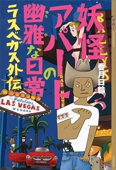 [香月日輪]の妖怪アパートの幽雅な日常 ラスベガス外伝 (YA! ENTERTAINMENT)