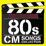 80s CMソング・コレクション 画像