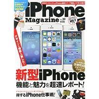 iPhone Magazine (アイフォン・マガジン) Vol.39 2013年 08月号 [雑誌]