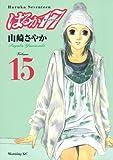はるか17(15) (モーニングコミックス)