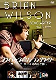 ブライアン・ウィルソン ソングライター ~ザ・ビーチ・ボーイズの光と影~[DVD]