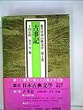 鑑賞日本古典文学〈第1巻〉古事記 (1978年)