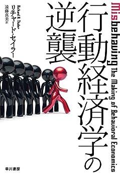 [リチャード セイラー]の行動経済学の逆襲 (早川書房)