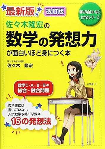 最新版 佐々木隆宏の 数学の発想力が面白いほど身につく本 (数学が面白いほどわかるシリーズ)