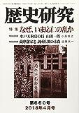 歴史研究 第660号(2018年4月号) 特集:なぜ、いま応仁の乱か