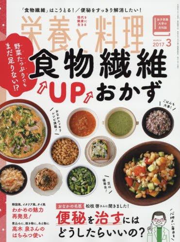 栄養と料理 2017年 03 月号 [雑誌]