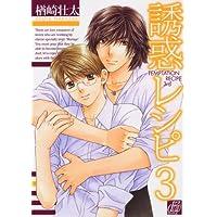 誘惑レシピ3 (ドラコミックス 198)