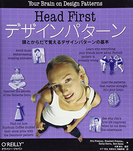 Head Firstデザインパターン —頭とからだで覚えるデザインパターンの基本