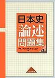 日本史論述問題集