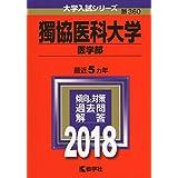 獨協医科大学(医学部) (2018年版大学入試シリーズ)