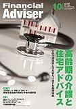 Financial Adviser 2012年10月号 (ファイナンシャル・アドバイザー)