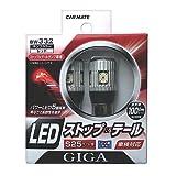 カーメイト 車用 LED ストップ&テールランプ GIGA ダブル球 S25W 12V車用 100lm レッド BW332